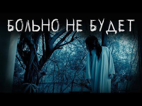 Страшная история. БОЛЬНО НЕ БУДЕТ / Спи, глазок