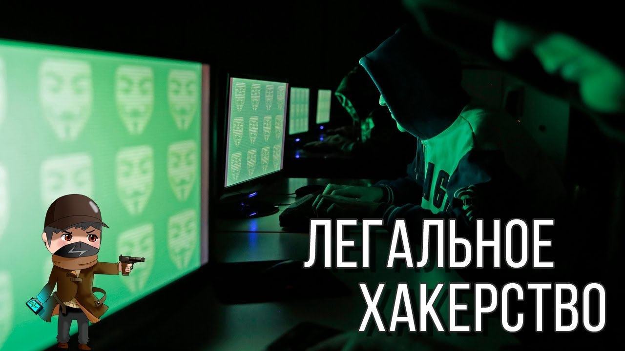 Хакеры как заработать денег в интернете результаты матчей ставки прогноз
