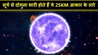 Neutron star in hindi || Neutron star documentary in hindi || Neutron || Universe in hindi [ हिंदी ]