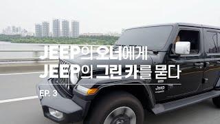 Jeep® | Wrangler 4xe Testimonial Film EP.3