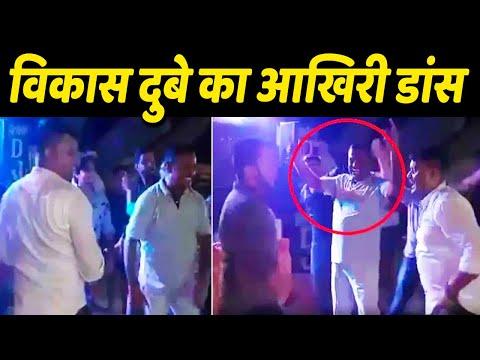 Gangster Vikas Dubey को ठुमके लगाते आखिरी वीडियो देख लीजिए