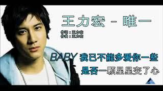 王力宏 - 唯一 Karaoke 版本 (流动歌词)KTV