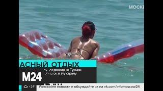 Увеличение случаев гибели туристов в Турции не повлияло на россиян - Москва 24