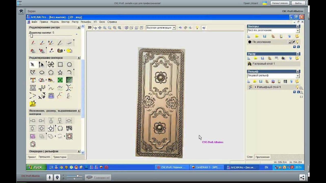 знакомство с программами artcam 7