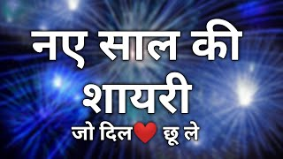 New Year 2019 Heart Touching Shayari