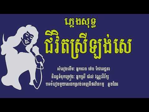 ជីវិតស្រីឡង់សេ ភ្លេងសុទ្ធ សំនៀងដើម ម៉េង កែវពេជ្ជតា, Chi Vit Srey Long Ce, Karaoke Khmer for sing