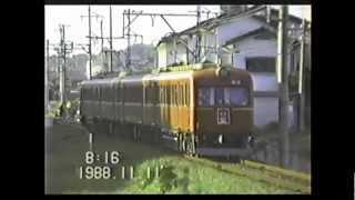 【1988年11月11日の近鉄生駒線①】 800系・8000系/8074Fなど