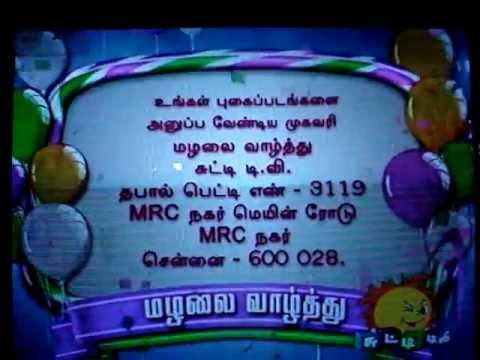 Chutti Tv Birthday Wishes 23 05 2013