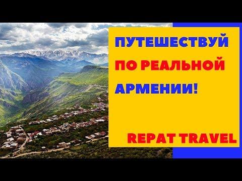 Хочешь посмотреть настоящую Армению? Авторские путешествия / Что посмотреть в Армении?