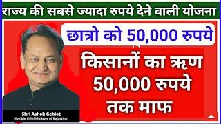 राजस्थान राज्य की सबसे बड़ी योजना/ राजस्थान की ज्यादा लाभ देने वाली योजना किसानों को 50000 रुपये लाभ