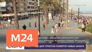 Смотреть видео В 2019 году туристов ожидают новые налоги - Москва 24 онлайн