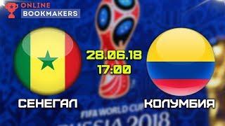 Прогноз и ставки на матч Сенегал — Колумбия 28.06.2018