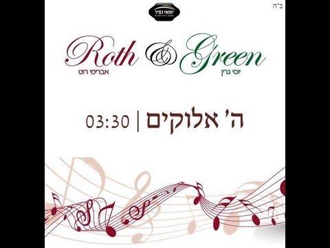 אברימי רוט - ה' אלוקים | Avremi Rote - Rote&Green