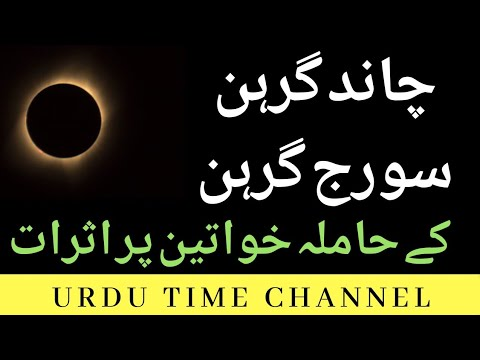 Effects Of Solar And Lunar Eclipse On Pregnant Women In Urdu Youtube