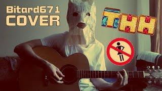 ZooYotZ - ТНН (Bitard671 Cover) [18+]