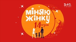 Київ – Черниші (Черкащина). Міняю жінку 14 сезон 2 випуск
