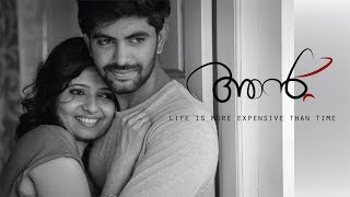 Ant - Malayalam Short Film | Life Is More Expensive Than Time | Flowers Academy