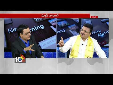 news-morning-debate-on-bjp-round-table-ys-jagan-padayatra-pawan-jfc-committee-10tv