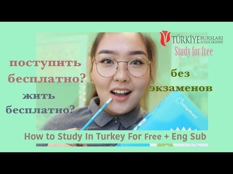 Как бесплатно поступит в турецкий университет? | Turkiye Burslari | ENG Sub