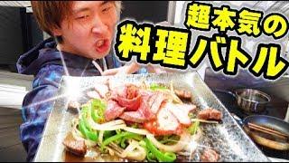 男だらけのガチンコ『肉料理対決』【きまぐれクック、にしやんFC】 thumbnail