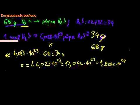 20 Στοιχειομετρικές ασκήσεις (Χημεία Α' Λυκείου)