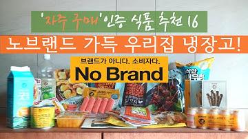 노브랜드에서 꼭 사야할 식품 추천 16가지(ft. 냉동식품 소스 가공식품 과자 음료수 총집합)