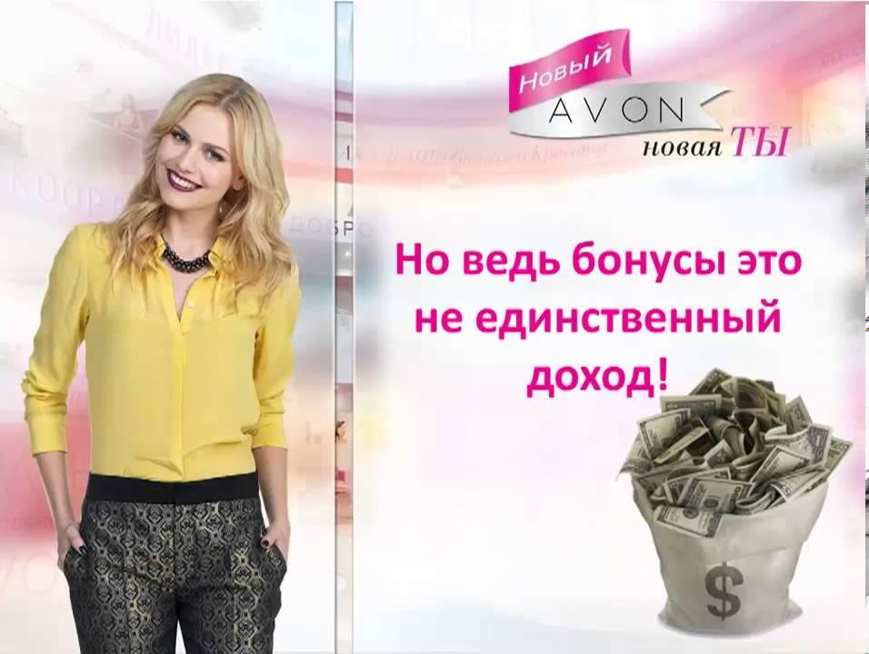 Эйвон как стать координатором реквал косметика для собак купить в москве