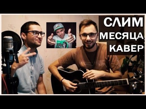 Music video Слим - Месяца
