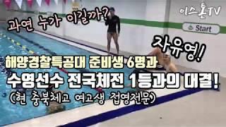 현 수영선수와의 자유영 대결!