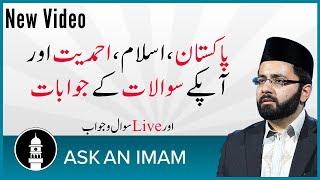 پاکستان، اسلام، احمدیت اور آپکے سوالات کے جوابات