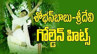 Shoban Babu And Sri Devi Golden Hit Songs | Video Songs Jukebox | Telugu Super Hit Songs