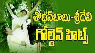 Sobhan Babu | Sridevi | Romantic Video Songs