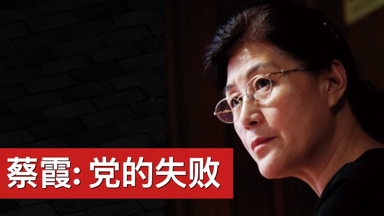 新闻茶座: 蔡霞: 党的失败/Cai Xia: The Party That Failed - An Insider Breaks With Beijing/王剑每日观察/20201206