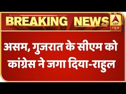 Rahul Gandhi Takes Credit Of Farmer Loan Waiver In Assam, Gujarat Too | ABP News