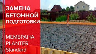 видео Planter standard мембрана профилированная 2х20 м