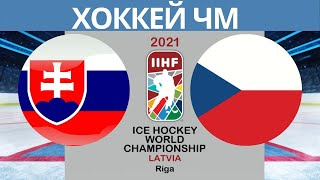 Хоккей Словакия Чехия Чемпионат мира по хоккею 2021 в Риге период 1