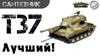 T37 Гайд (обзор) World of Tanks(wot)