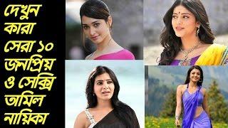 Download Video সেরা ১০ হট ও সেক্সি তামিল নায়িকা ! ২ নাম্বারে যে আছে সে মুসলমান!।Top 10 south Indian Hot Heroine MP3 3GP MP4