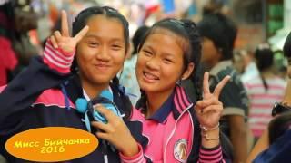 Тайланд. Бийчане в стране улыбок.