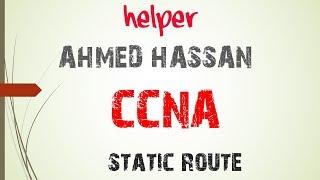 16 | CCNA شرح | Routing | بطريقة سهلة و مبسطة static route شرح | Helper For Taraining | Ahmed Hassan