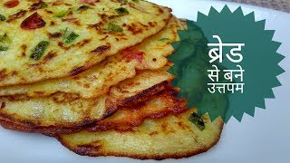 Bread food videos bread food clips clipzui bread uttapam recipe in hindi by indian food made easy forumfinder Image collections