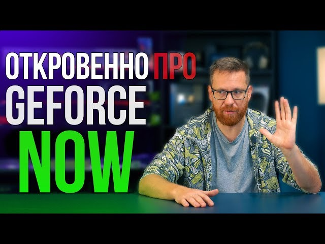 Сложности с GeForce NOW в России
