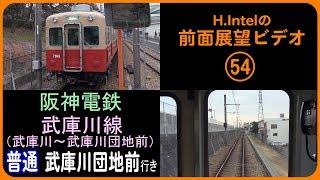 阪神電鉄 武庫川線(武庫川-武庫川団地前) 前面展望ビデオ