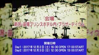 私をネギーに連れてって in Naeba 2017> 《会場》 新潟・苗場プリンス...