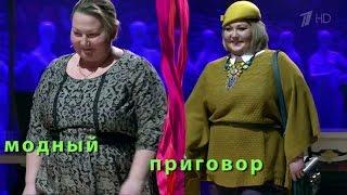 Модный приговор 29.01.2016. Дело о том, что съесть, чтобы похудеть. VLOG: Modnyy Prigovor