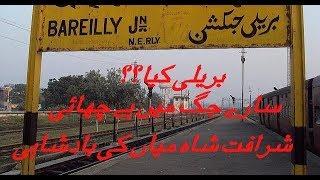 Sharafat shah Miyan ki Badshahi