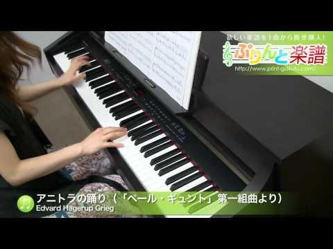 アニトラの踊り(「ペール・ギュント」第一組曲より) Edvard Hagerup Grieg