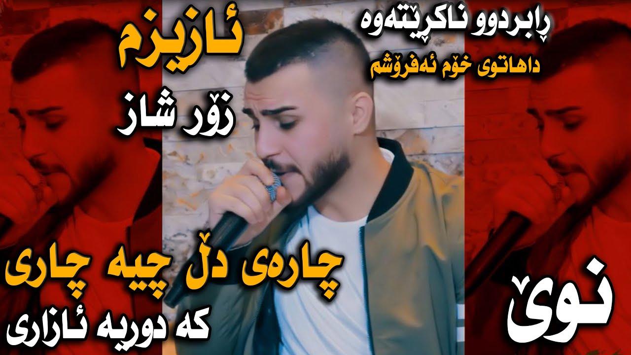Ozhin nawzad (Azizm) Saliady Shwan Said Jalal - Track 2 - ARO