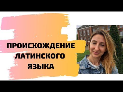 Как за 20 минут научится читать на Латыни?