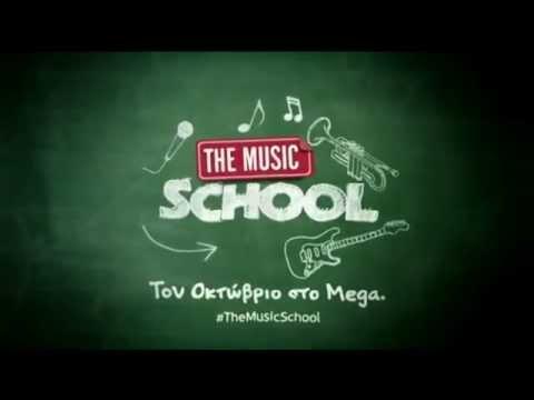 THE MUSIC SCHOOL Greece Trailer - Tον Οκτώβριο στο Mega